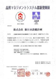 適用規格 JIS Q 9001:2008