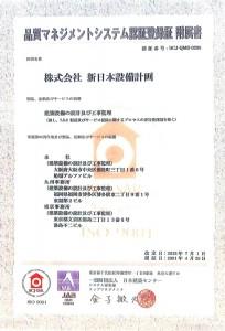ISO 9001 付属書